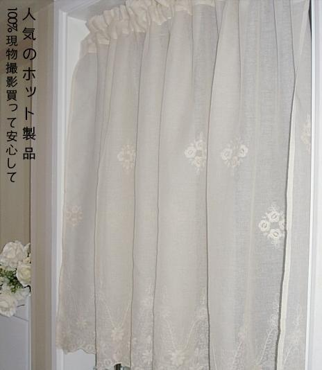 French Country Cream Embroidered Lace Cotton Linen Cafe