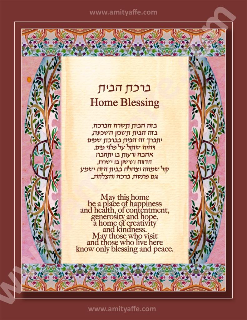 House Home Blessing Judaica Art Print Mothers Day Gift Ebay