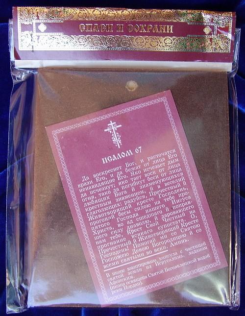 The christian orthodox icon
