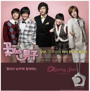 532 Korean Drama Boys Before Over Flowers Star Necklace