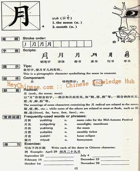 how to learn basic mandarin