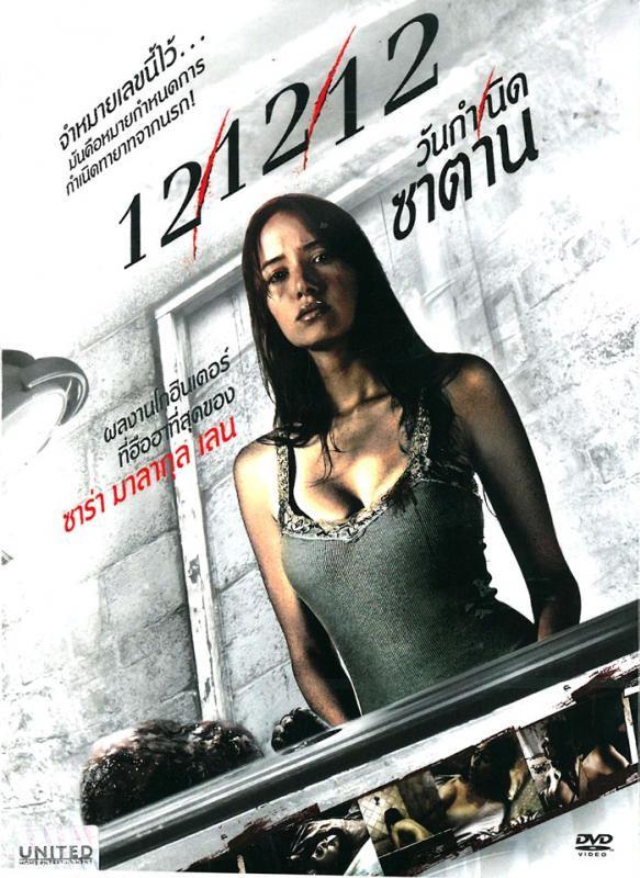 12/12/12 [The Asylum] Sara Malakul Lane, Jesus Guevara, Horror B-Movie ...