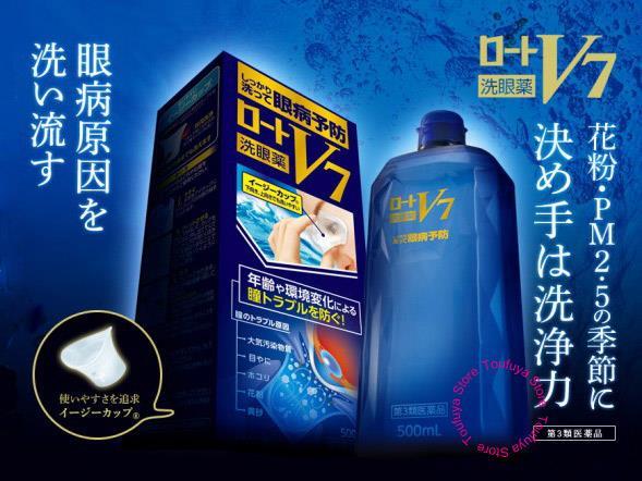 New Rohto Medicated Eye Wash Lotion V7 Prevent Any Eye ...