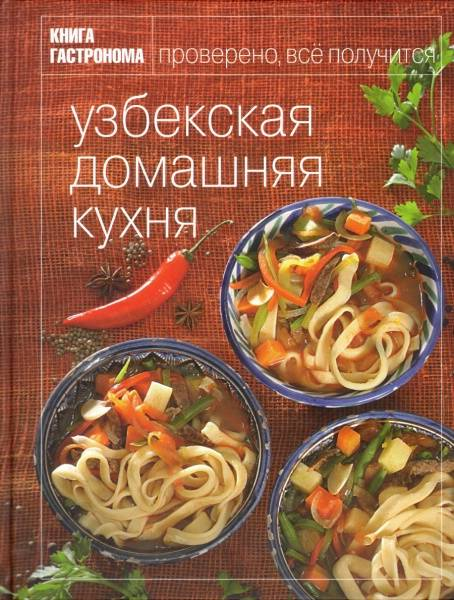 Home uzbek cuisine the best recipes of uzbekistan plov for Atlas house uzbek cuisine
