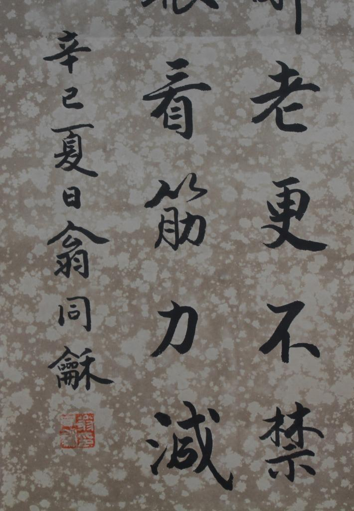 Four Fine Antique Chinese Hand Writing Calligraphy