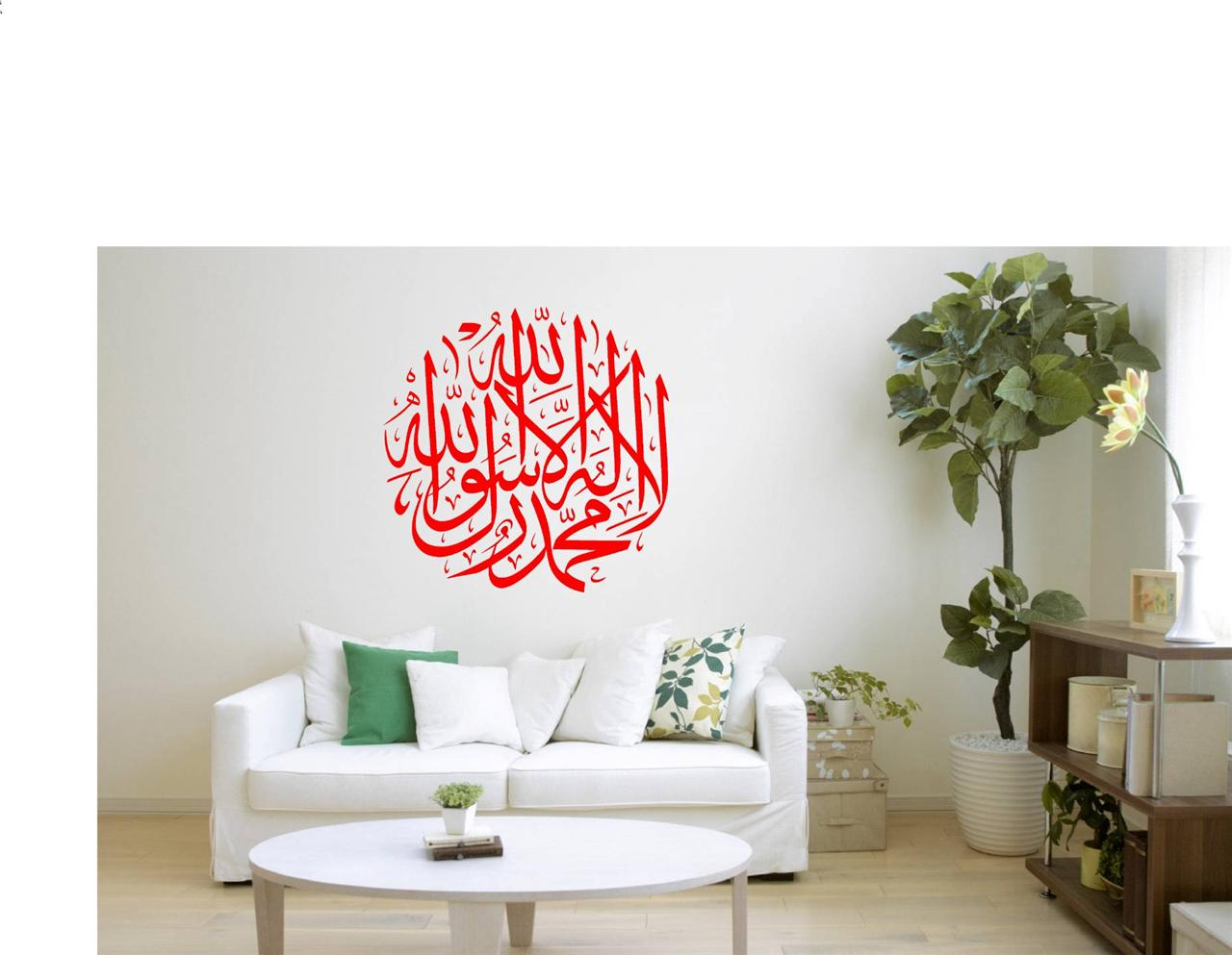 Islamic Sticker Decal Muslim Wall Art Calligraphy Islam