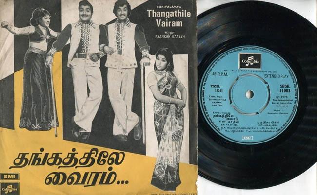 India Bollywood Tamil OST 1975 Sivakumar Jayasudha Shankar Ganesh EMI 7