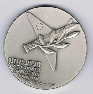 Image result for jonatan entebbe operation