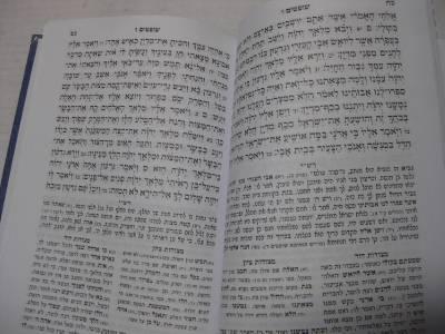 Hebrew YEHOSHUA & SHOFTIM of Jewish Bible with ...