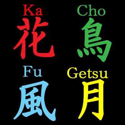 Ka-Cho-Fu-Getsu Logo