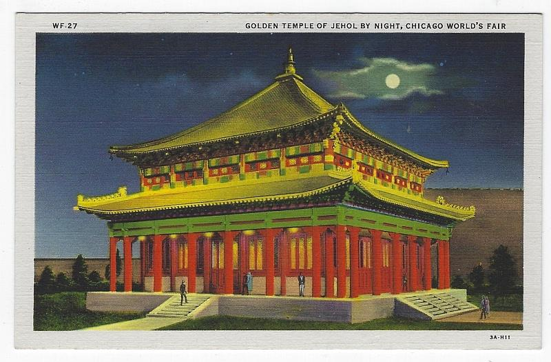 GOLDEN TEMPLE OF JEHOL BY NIGHT, CHICAGO'S WORLD FAIR, Postcard