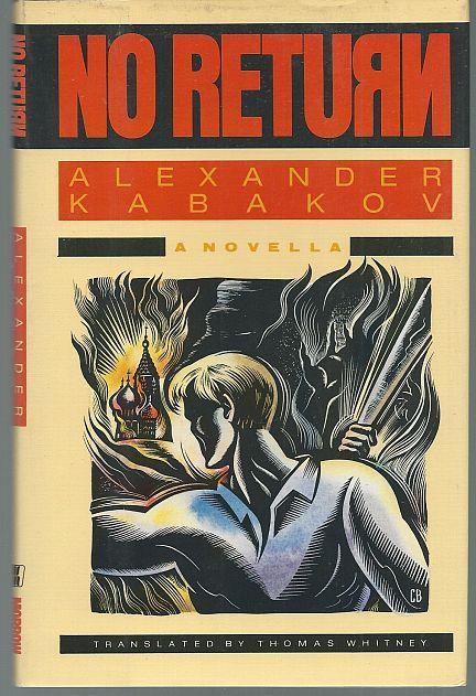 NO RETURN, Kabakov, Alexander