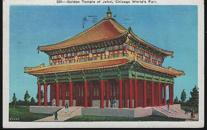 GOLDEN TEMPLE OF JEHOL, A CENTURY OF PROGRESS, INTERNATIONAL EXPOSITION 1933, CHICAGO, ILLINOIS, Postcard