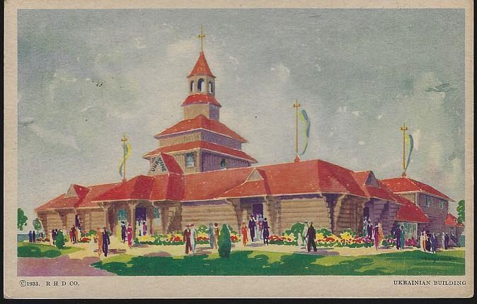 UKRAINIAN BUILDING, A CENTURY OF PROGRESS, INTERNATIONAL EXPOSITION 1933, CHICAGO, ILLINOIS, Postcard