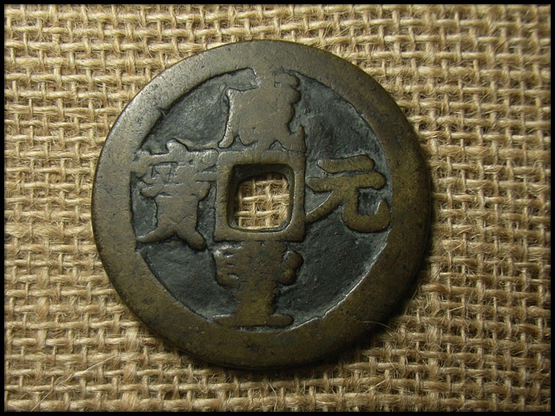 1 piece chinese qing dy cash coins xian feng cash 100 xiangxiangkafeizha. Black Bedroom Furniture Sets. Home Design Ideas