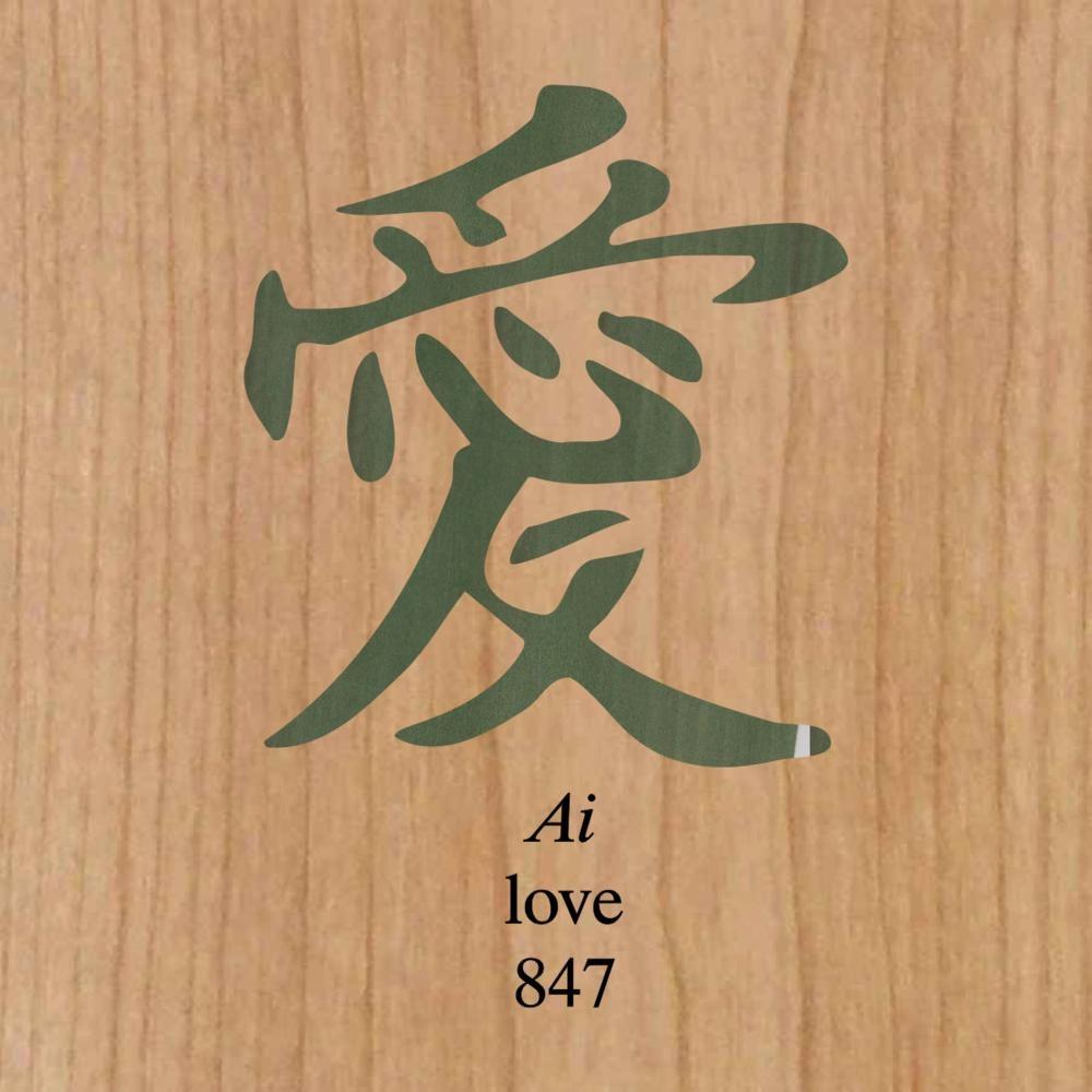 Kanji Card – 愛 – ai
