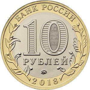 GOROKHOVETS UNC *A2 RUSSIAN BI-METALLIC COINS 10 RUBLES KURGAN NEW SET 2018