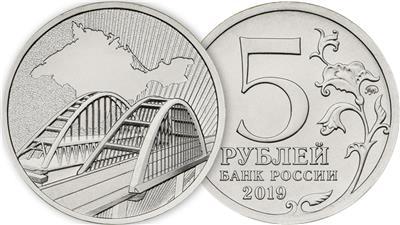 RUSSIA 5 RUBLE CRIMEAN BRIDGE 5th COMM REUNIFICATION CRIMEA 2019 COIN UNC