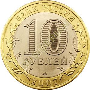 RUSSIAN BI-METALLIC COIN 10 RUBLES 2009 VELIKY NOVGOROD TOWN HIGH GRADE *A1