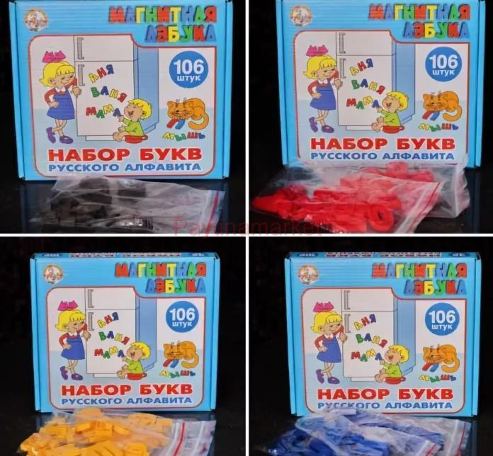 Toys & Hobbies Russian Magnetic Letters Plastic Alphabet 106 Pieces