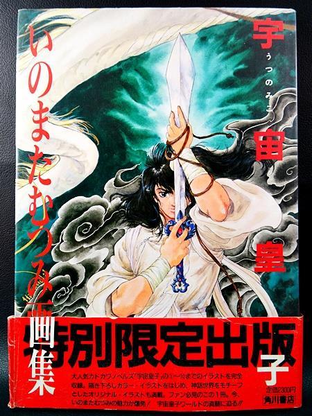 """JAPAN Mutsumi Inomata Art Book /""""Utsunomiko/"""" Illustrations"""