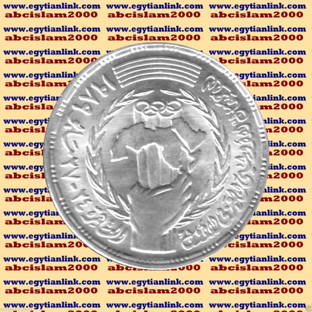 "1985 Egypt Egipto Египет Ägypten Silver Coin/""First Conference Of Applied Arts/""5P"