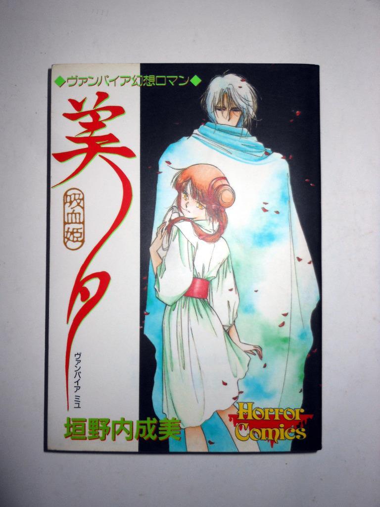 JAPAN Narumi Kakinouchi The Wanderer 1~3 Complete Vampire Princess Miyu manga