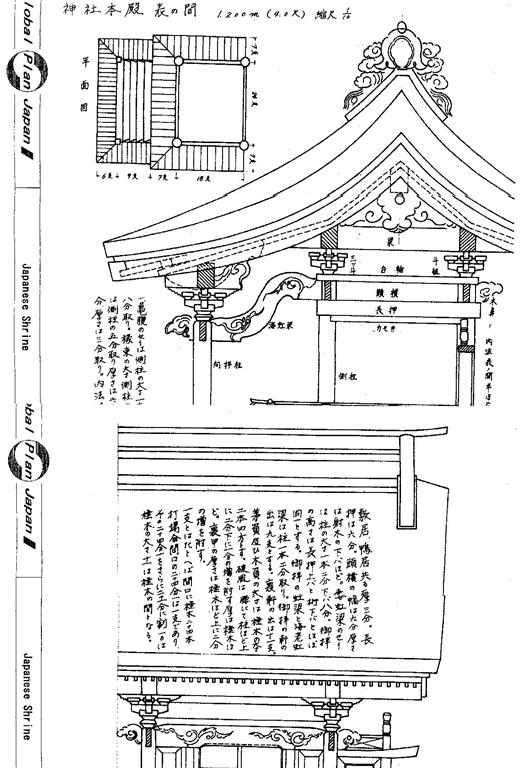 Japanese traditional building plan shrine nagare temple house categories house plan model malvernweather Image collections