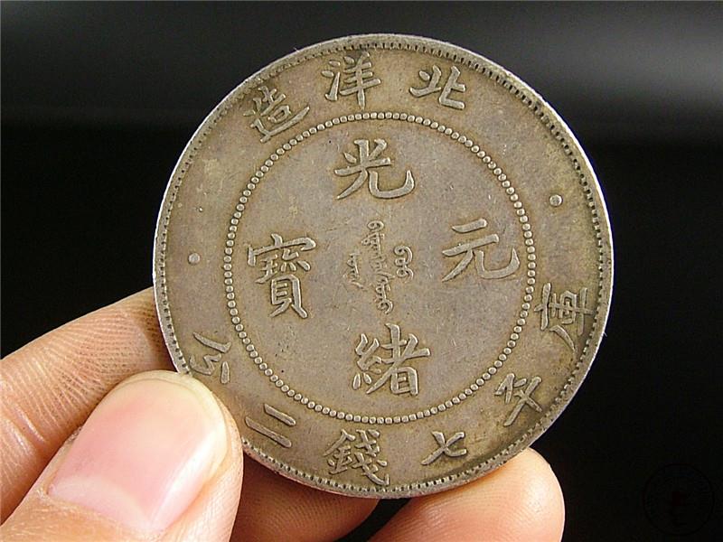 """Old Chinese Silver Coin """"Guang Xu Yuan Bao"""" Qing Dynasty"""