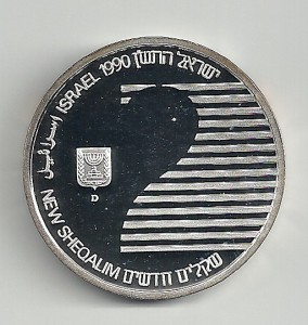 1990 Israel 38th Anniversary Archaeology 2nis PR 28.8g Silver Coin