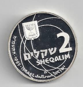 1985 SCIENCE 37th ANNIVERSARY BU COIN 14.4g SILVER 1 NIS