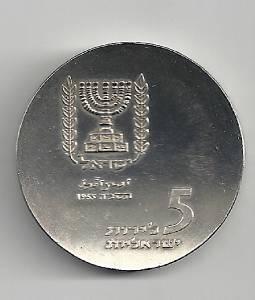 1965 ISRAEL 17th Anniversary KNESSET JERUSALEM BU COIN 5 LIROT 34mm 25g SILVER
