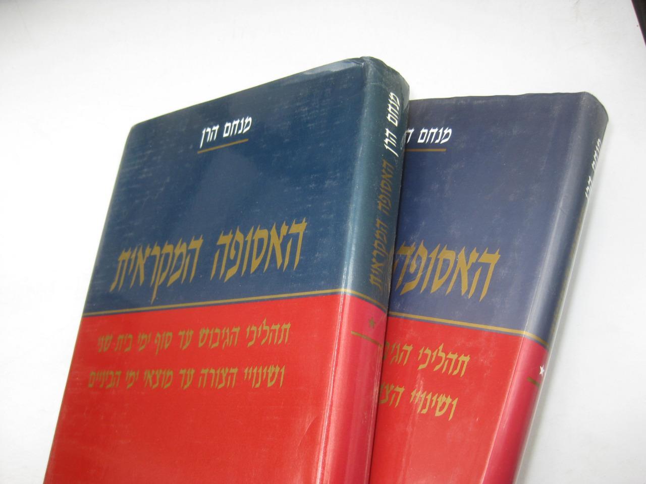 2-vol-set-Ha-039-asufah-Hamikrait-by-Menahem-Haran
