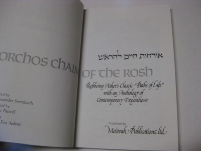Orchot Chaim of the ROSH Engli...