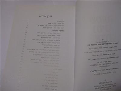 Details about Hebrew שמונה נסיכי אדם - אסופת מאמרים ודברי זיכרון SHEMONEH  ESREI NESICHE ADAM