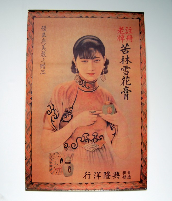 SHANGHAI GIRL POSTER 1930s Vintage Style Asian Print Ad | eBay