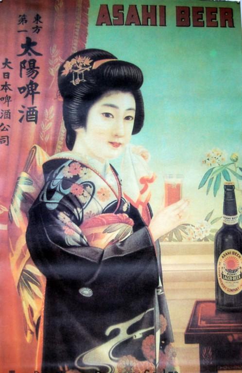 1930s Style Beer Ad SHANGHAI GIRL Asian Print Poster | eBay