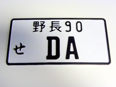 90 93 Acura Integra Da Japanese License Plate Tag Jdm Ebay