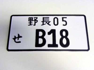 Acura Integra B18 Engine Japanese License Plate Tag Jdm Ebay