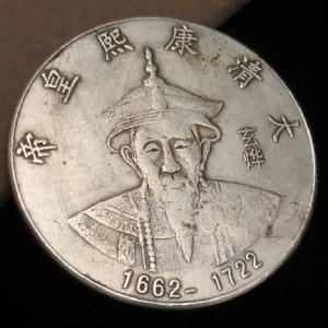 Kangxi Medal Emperor China 1662 1722 Coin Silver Ebay